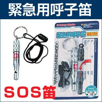 【防災防犯緊急用SOS笛】緊急用呼子笛