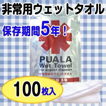 PUALA(ピュアラ)100枚入