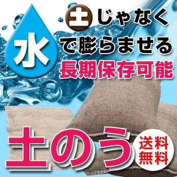 [ 吸水土のう 土嚢 ]ダッシュバッグ 淡水専用[50枚入]