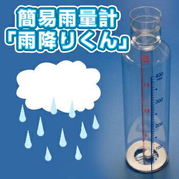 簡易雨量計雨降りくん本体のみ
