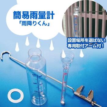 簡易雨量計「雨降りくん」アームセット[ AU01-A ]