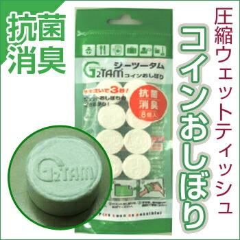 圧縮 抗菌 ウェットおしぼり [ G2TAMコインおしぼり8個入り ] ジーツータム