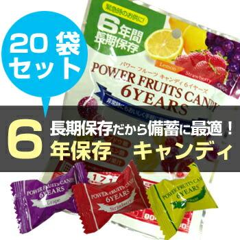 【長期6年保存】パワーフルーツキャンディ6YEARS[20袋]