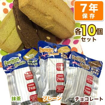 美味しい非常食・保存食・防災食!長期7年保存「EmergencyCookie(エマージェンシークッキー)プレーン・チョコレート・抹茶」