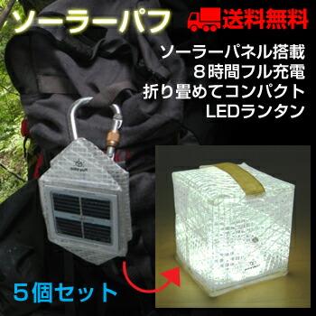 [ ソーラーパネル搭載 畳める LED ランタン 最新防災グッズ ]<br><br> ソーラーパフ [PUFF-14BE]5個セット<br>(ランドポート株式会社)<br>【 送料無料 】<br><br> LEDライト ソーラー発電 太陽電池 ライト 非常灯 充電 アウトドア 送料込 02P26Mar16 最安値に挑戦