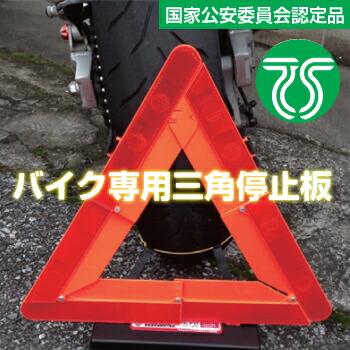[リフレクトセーフバイク用三角停止表示板]バイク専用三角停止板エマーソン[EM-359]