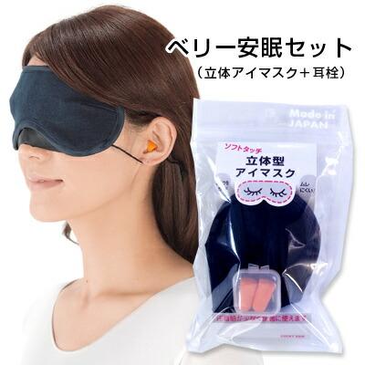 ベリー安眠セット(立体アイマスク+耳栓)