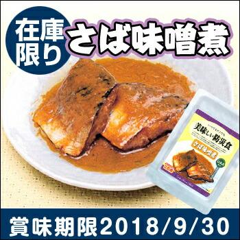 UAA食品さば味噌煮(50食入)