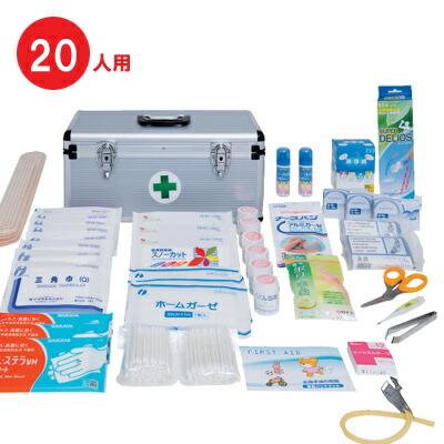 救急セット20人用・救急箱・応急手当セット 企業や自治体に人気の商品です。