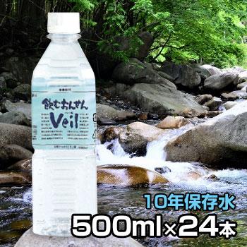 飲むおんせん[ Veil ] 500mL×24本