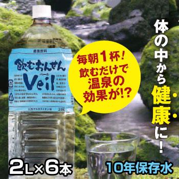 飲むおんせん[ Veil ] 2L×6本