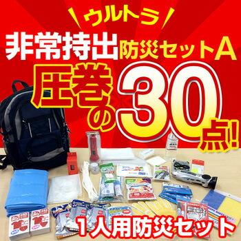 ウルトラ防災セットA (30点セット)【 送料無料 】