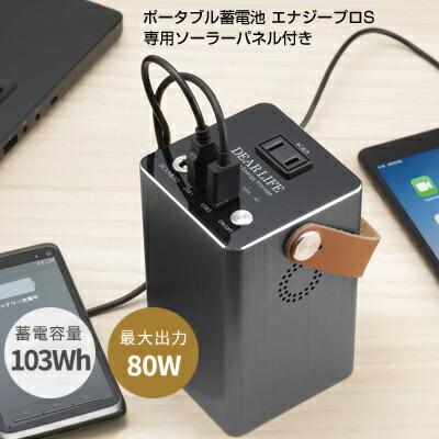 ポータブル 蓄電池 エナジープロS