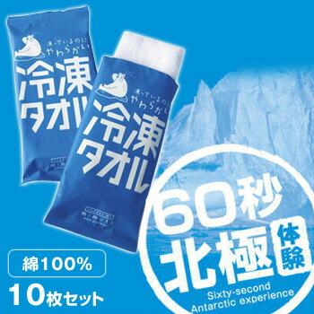 冷凍タオル(綿100%)メントール
