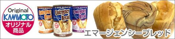株式会社河本総合防災オリジナル缶入りソフトパンデニッシュタイプで食べやすい