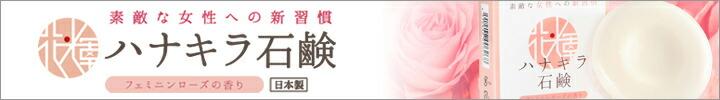デリケートゾーン用石鹸 ハナキラ石鹸