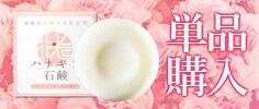 ハナキラ石鹸 1個