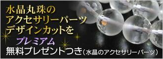 大珠水晶丸球