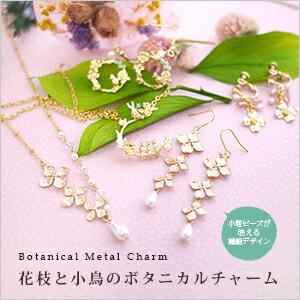 メタルチャーム ボタニカルシリーズ