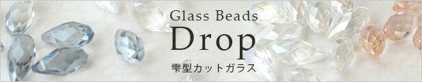 カットガラス ドロップ横穴