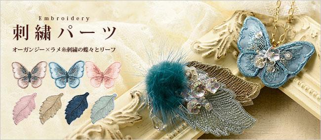 11/20NEW 蝶とリーフのモチーフ「刺繍パーツ」他