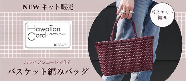 ハワイアンコードで作るバスケット編みバッグ キット