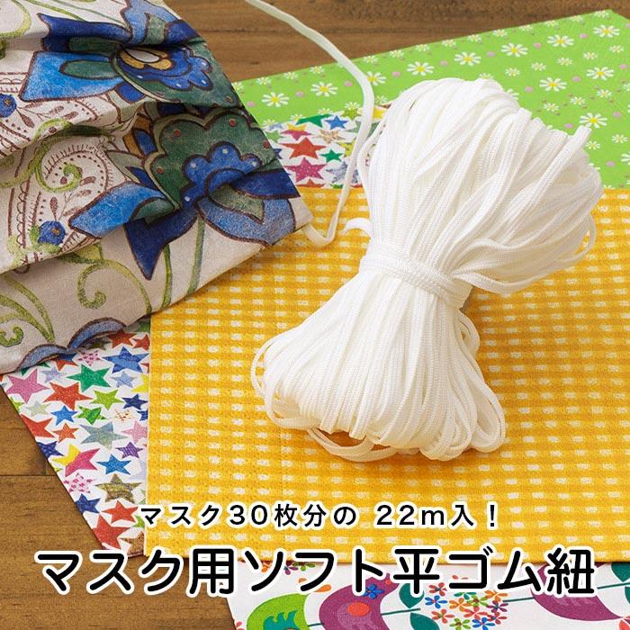 手作りマスク用の「平ゴム紐」&「丸ゴム紐」