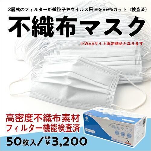 微粒子やウイルス飛沫を99%カット「3層式不織布マスク」50枚入