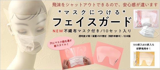 【5/31NEW】「マスクにつけるフェイスガード 不織布マスク付き10セット入」