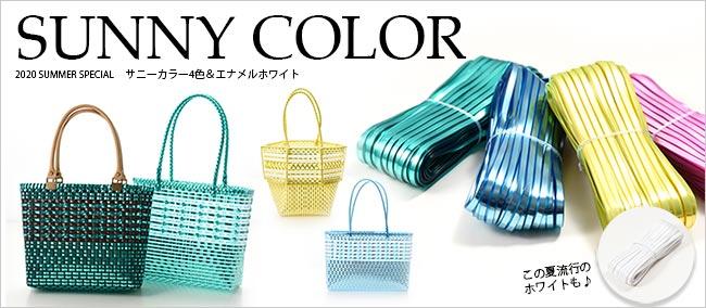 【6/4NEW】ハワイアンコード2020 SUMMER SPECIAL「サニーカラー4色」