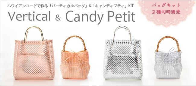 【9/9NEW】ハワイアンコードのバッグキット「バーティカル」「キャンディプティ」