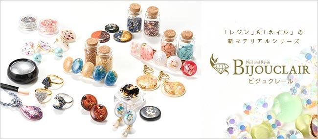 【8/28NEW】レジン&ネイルのマテリアルブランド「ビジュクレール 」60種発売!