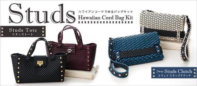 ハワイアンコードのバッグKIT「スタッズトート」&「スタッズクラッチ」