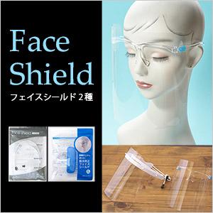 「フェイスシールド」¥350 メガネ式&ヘッドバンド式