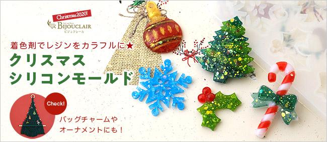 クリスマスシリコンモールド