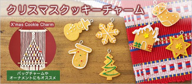 クリスマスクッキーチャーム