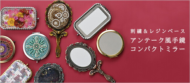 刺繍&レジンベースアンティーク風手鏡&コンパクトミラー