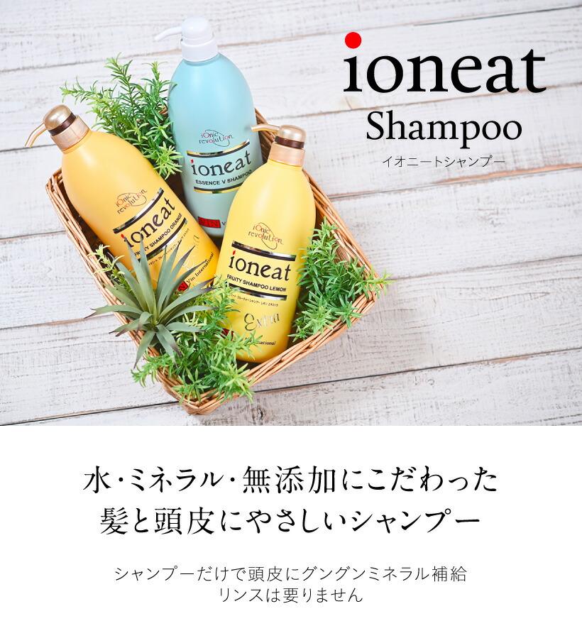 水・ミネラル・無添加にこだわった髪と頭皮にやさしいシャンプー