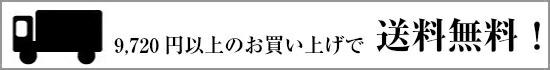 9,720円以上で送料無料