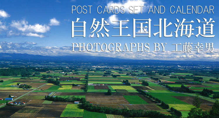 POST CARDS SET AND CALENDAR 自然王国北海道 PHOTOGRAPHS BY 工藤幸男