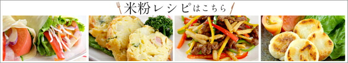 米粉レシピ