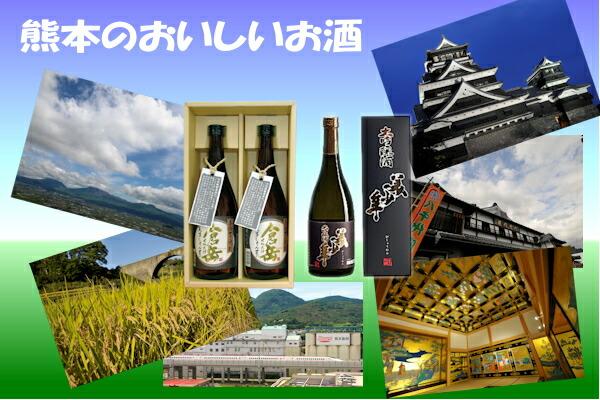 熊本のお酒