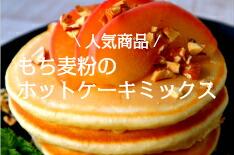 もち麦のホットケーキミックス