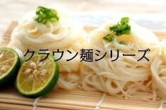 クラウン麺シリーズ