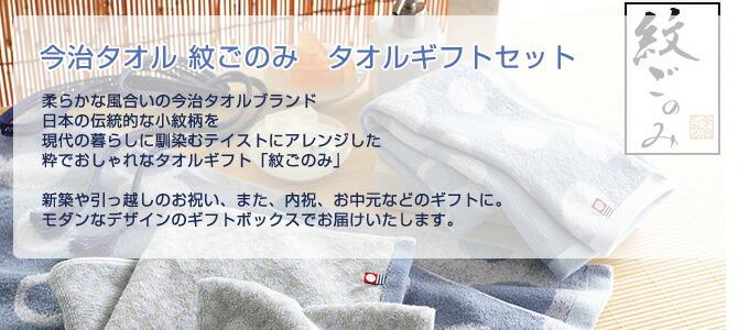今治タオルギフトセット 日本製