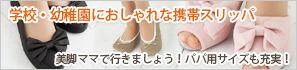 PTA・幼稚園 入学式準備に携帯用スリッパ