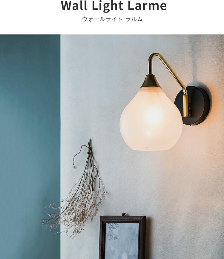 ウォールライト 1灯 ラルム