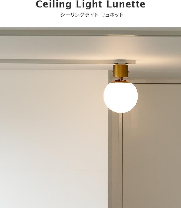 シーリングライト 1灯 リュネット