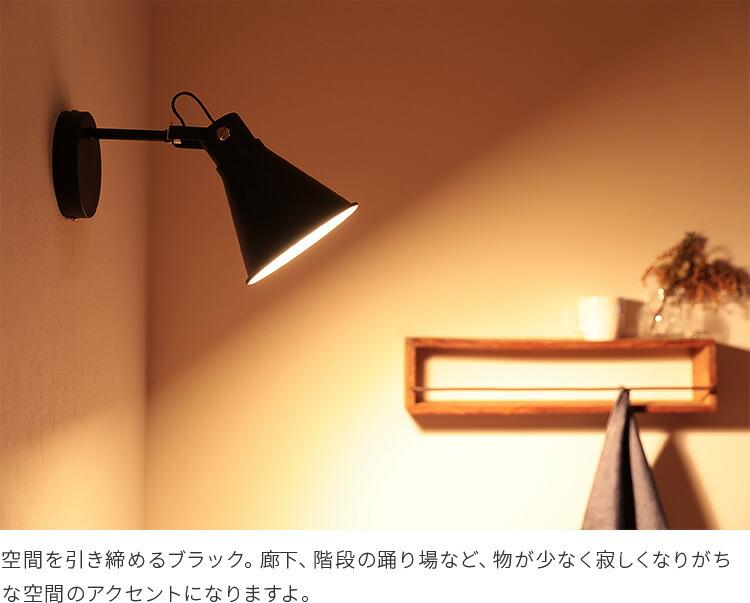 ブラケットライト 1灯 kolmio コルミオ aina [アイナ]
