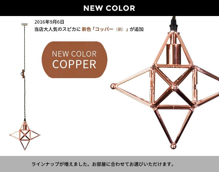 新色カッパー(銅)が登場